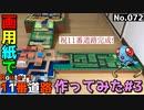 【初代ポケモン赤緑】11番道路のジオラマを画用紙で作る#3 11番道路完成! Pokémon  RGB FRLG Diorama Route11#3 paper craft