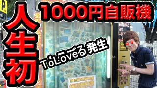 人生初の千円自販機に挑戦!まさかのToLov