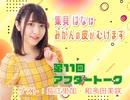 ゲスト:長江里加・和多田美咲/第11回「はなみかん」アフタートーク