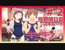 【キミキス・実況】プールを覗くなら理由を作れ!【咲野明日夏スキルート#2】