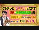 #1016 フジテレビ「女子アナ」のステマ疑惑と停波の「罪と罰」。韓国BTSのビルボード81位を喜ぶTBS「Nスタ」|みやわきチャンネル(仮)#1166Restart1016