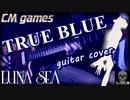 LUNA SEA  TURE BLUE  弾いてみた!