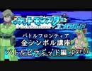 【バトルピラミッド編】ポケモンエメラルド実況 part1【バトルフロンティア☆金シンボル講座】
