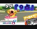 【マリオカート8DX】9点の男【アーカイブ】