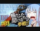 【IExpectYouToDie】葵ちゃんには罰としてスパイ風脱出ゲームをやってもらいます#3【VOICEROID実況】