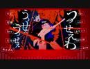【◇合唱◆】うっせぇわ【男女10人】