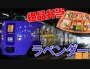 【ついにデビュー】ラベンダー編成一番列車に乗車!!