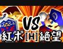 【第十四回】紅きポイゾネサスくん VS 絶望のリア・リエ【Hブロック第八試合】-64スマブラCPUトナメ実況-