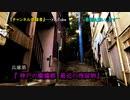 【2021年 廃墟探検】#5『神戸の廃墟群 最近の残留物』《DEEP・B級探索》