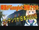 【韓国の反応】民主党は共産党である!韓国がGoogleにコンテンツ削除要請した数、日本の50倍以上だった!【世界の〇〇にゅーす】