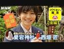 [就活応援] 愛宕神社で西垣匠さんと就職祈願! | コワくない。就活 | NHK