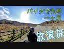 バイクで九州を1ヶ月放浪旅してきた