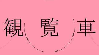 観覧車/鏡音リン[EO(エオ)]
