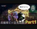 【実況】悪魔博士の第五人格【Part1(終)】