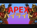 Apex Legends Highlight #5 チーター撲滅してぇ