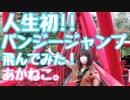 【限定】初めてのバンジージャンプ‼‼あかねこ視点【GoPro】