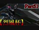 【MUGEN】ギース&ロック中心強前後タッグバトル Part51【烈風杯】