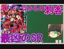 【ゆっくり紹介】100円でも、環境クラスの強さ! 魔神グレイビーくんを紹介【スーパードラゴンボールヒーローズ/SDBH/BM8】