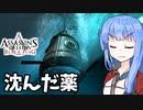 【アサシンクリード4】琴葉姉妹の優雅な海賊日誌#29