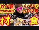 【ォオ食い】珍々麺、大切処焼き、pカツ丼、メンチカン、先走汁【設iえ抜社キン】