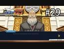 G2-29:呆れて声も出ない「逆転、そしてサヨナラ」その7【逆転裁判123】【女性ゲーム実況】