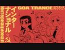 革命歌「インターナショナル」ゴアトランスアレンジ The Internationale  Goa Trance arrangement
