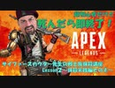 【APEX Legends】サイファー・スカウター先生の戦士族抹殺講座Lesson2~抹殺実践編②~【死んだら即終了!】