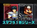 【スマブラDX1分シリーズ】マルス VS ドクターマリオ