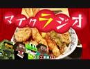 最強の匠【メカ工業編】でカオスマイクラジオ!#21