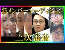 S4新メンバーオーディション 三次審査Part3