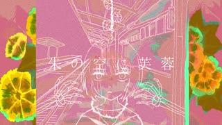 朱の空に芙蓉/初音ミク