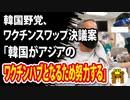 韓国野党、ワクチンスワップ推進決議案「韓国がアジアのワクチンハブとなるため努力する」
