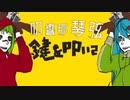 【歌ってみた】俄羅斯套娃 (short ver.)【兩聲類女子】