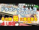 (実況動画)FC版 ドラゴンクエスト3 なんでもありRTA MMCショート技+任意コード実行+デュアル互換機チャート 4:53