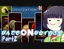 第157位:なんでもONにしてしまうセイカさん Part2【CIV6NFP】
