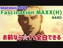 お前なら☆11全白できる【FAXX(H)難】
