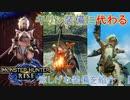 【MHRise】キリン装備に代わる涼しげな装備を3つ紹介