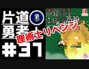 轟く片道勇者+#37【実況/Switch版】