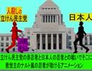 国会議事堂で人殺しの立憲民主党の赤忍者と日本人の忍者との戦い