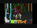 【レトロゲーム】ゴールデンアックス2人プレイリベンジ