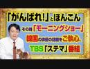 #1018 「がんばれ!」と「ほんこん」さんがツイート。「モーニングショー」は韓国の話題をご執心。TBS「ステマ」バラエティ「ラヴィット」|みやわきチャンネル(仮)#1168Restart1018