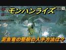 モンハンライズ 泥魚竜の堅殻の入手方法は? #440【MHR】