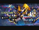 【非公式】ロックマンX DiVE 15秒 CM風【MAD】