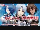 GAノベル 2021年5月の新刊はこちら!!
