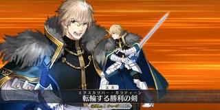 【FGOリニューアル版】ガウェイン宝具+EXモーション スキル使用まとめ【Fate/Grand Order】