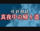 真夜中の帰り道【怪談朗読】