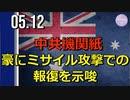 中共機関紙、豪に「ミサイル攻撃での報復」を示唆