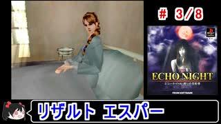 【エコーナイト2】リザルト エスパー 3/