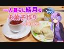 【Voiceroidキッチン】一人暮らし結月のお菓子作り#1 スコーン【結月ゆかり】