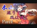 木山巡りて風は吹く Part4【テトラ寿司会シノビガミ】